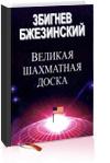 книга Великая шахматная доска