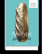 книга Культура дизайна