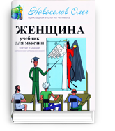 книга Женщина. Учебник для мужчин