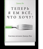 книга Теперь я ем всё, что хочу!