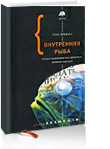 книга Внутренняя рыба