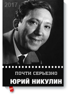 Юрий Никулин. Почти серьезно