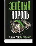 книга Зеленый король