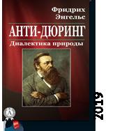 Анти-дюринг. Фридрих Энгельс