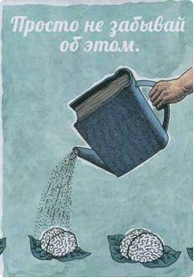 Просто не забывайте читать!