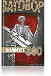 «Комитет 300»