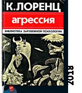 «Агрессия» Лоренц Конрад