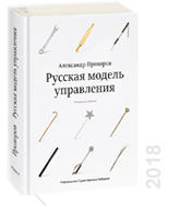 Русская модель управления» Александр Прохоров