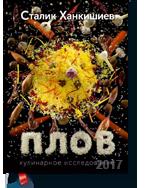 Сталик Ханкишиев «Плов. Кулинарное исследование»