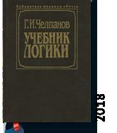 «Учебник логики» Г. И. Челпанов