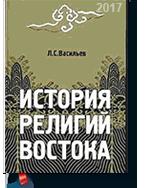 Васильев - История религий