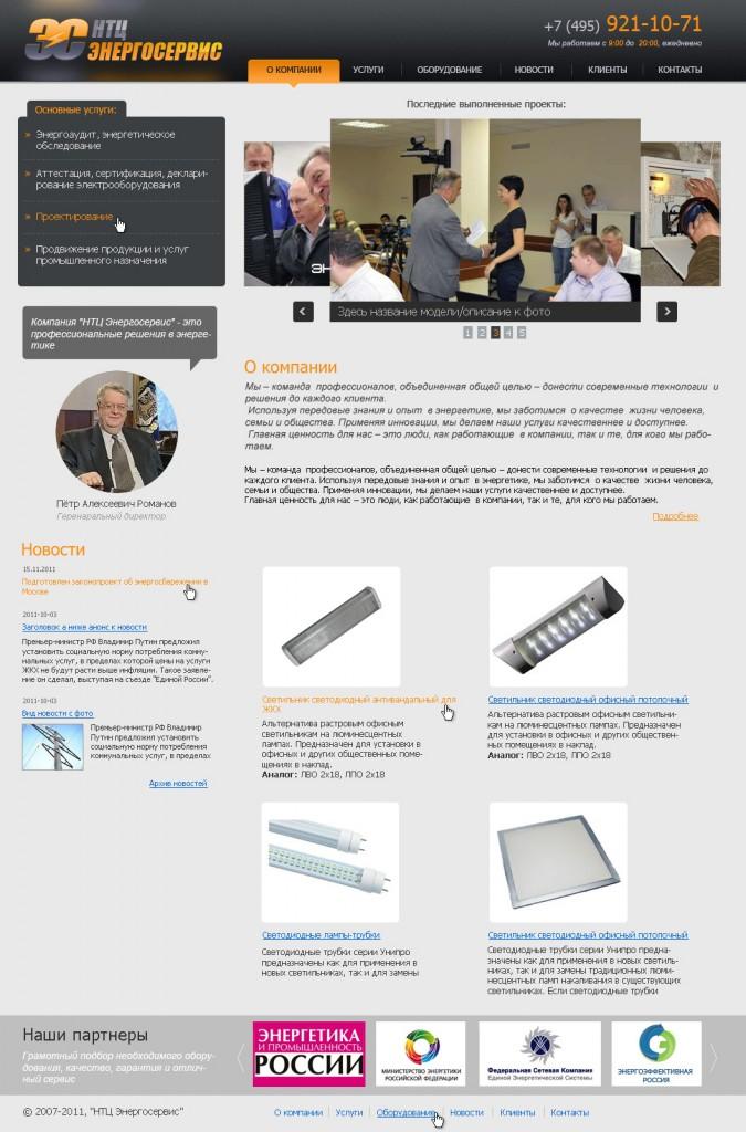 Дизайн сайта ЭнергоСервис