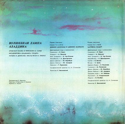 volshebnaia-lampa-alladina-2