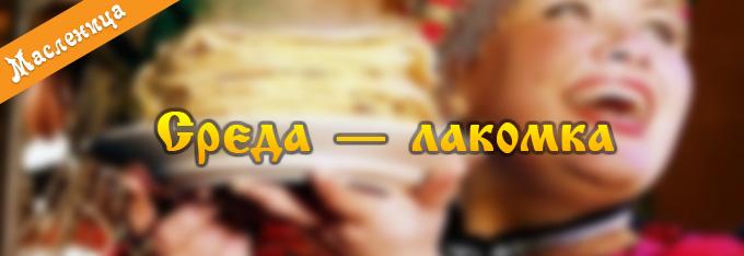 sreda-lakomka