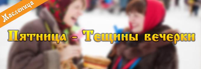teschiny-vecherki