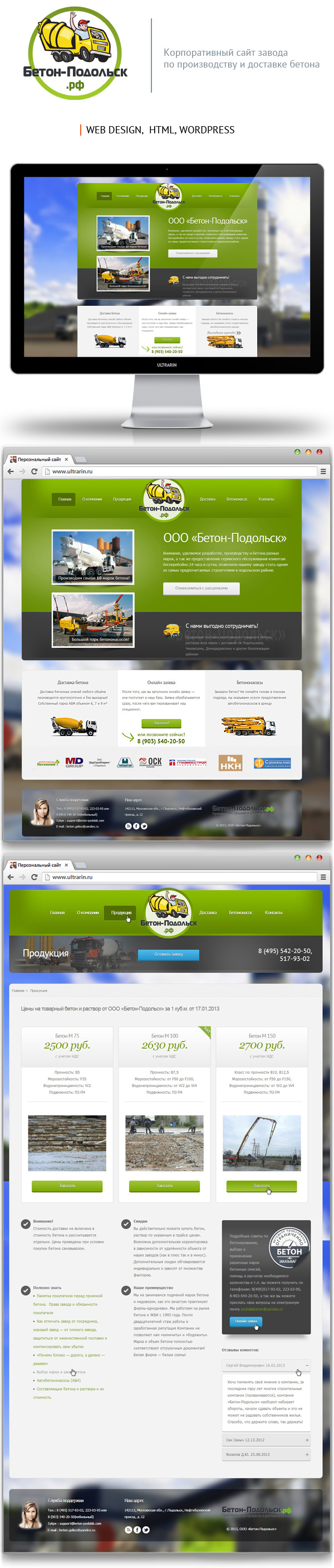 сайт продажи и доставки бетона