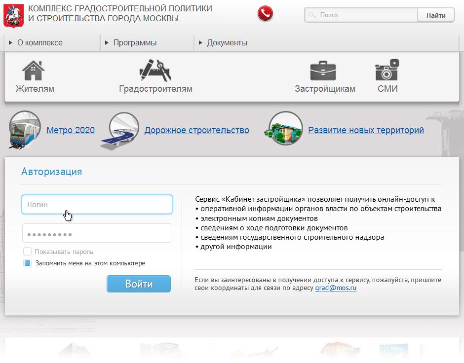 личный кабинет stroi.mos.ru