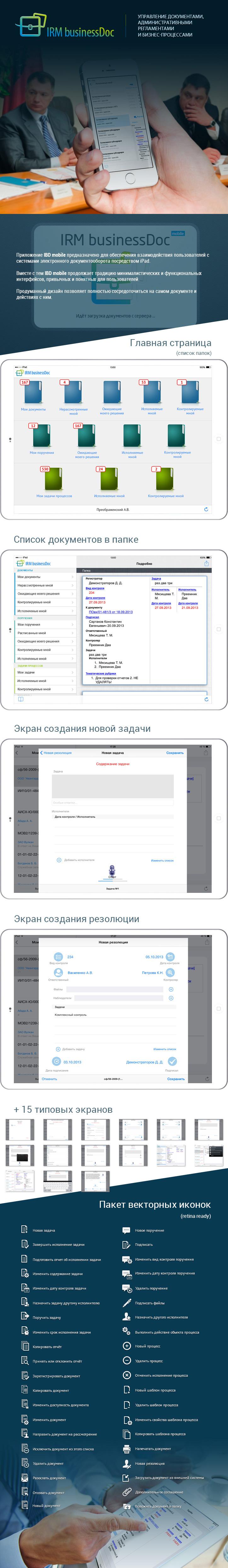 IOS7 версия десктопной программы