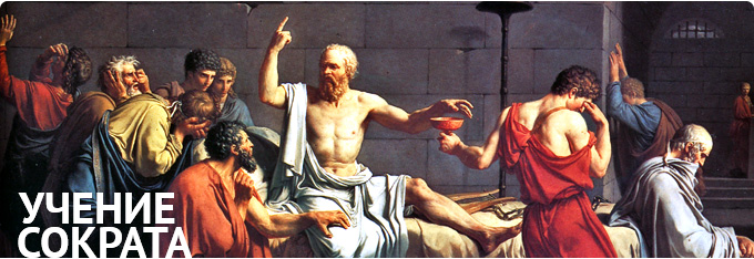 учение Сократа