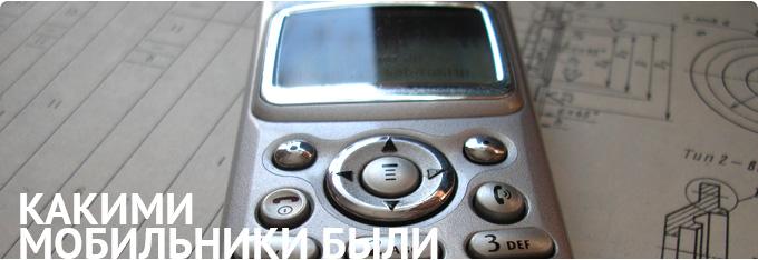 мои мобильники