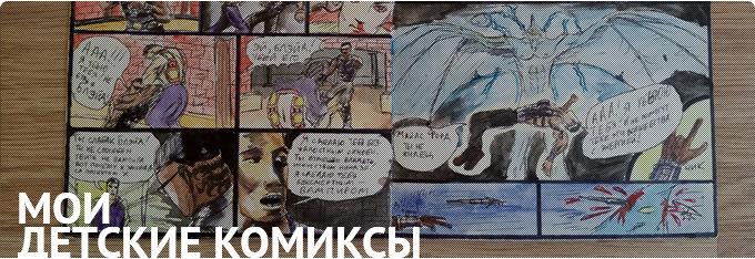 Мои комиксы - Блэйд 2