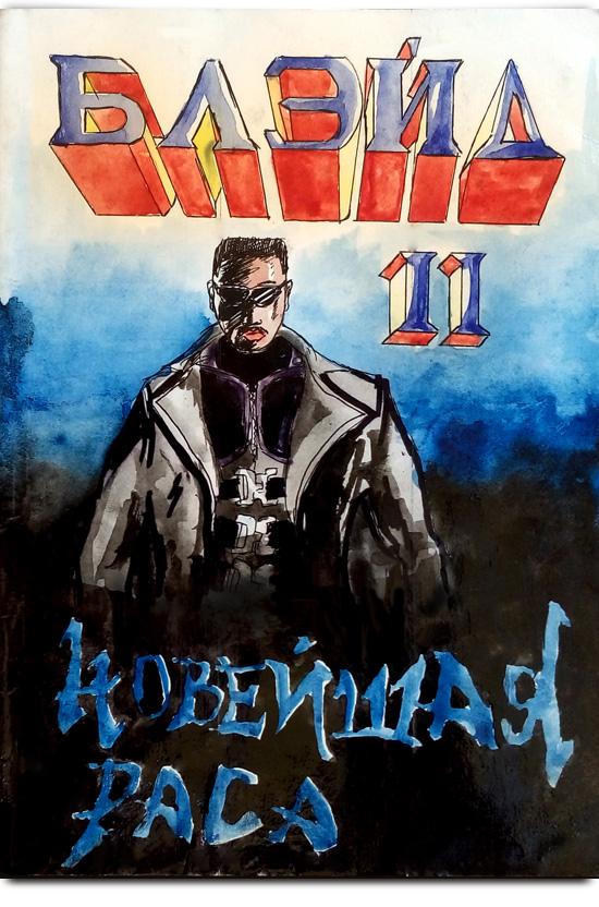 Обложка комикса Blade (comics by UltraRin)