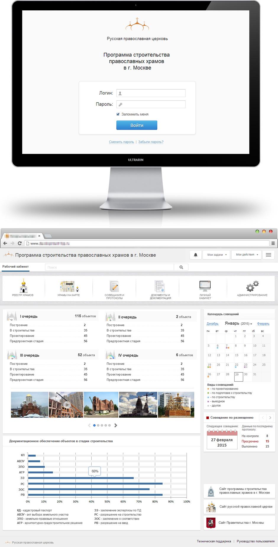Дизайн портала программы строительства православных храмов в Москве