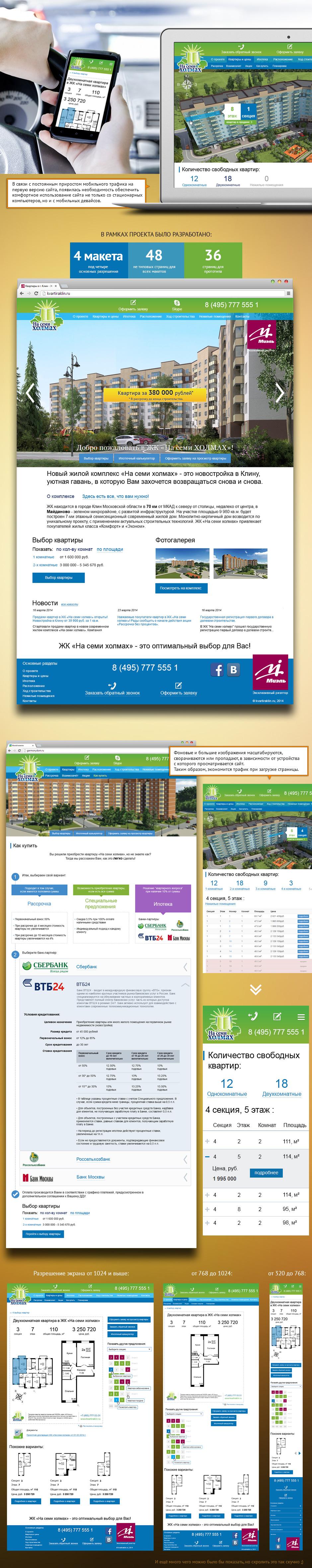 Дизайн сайта «На семи холмах»