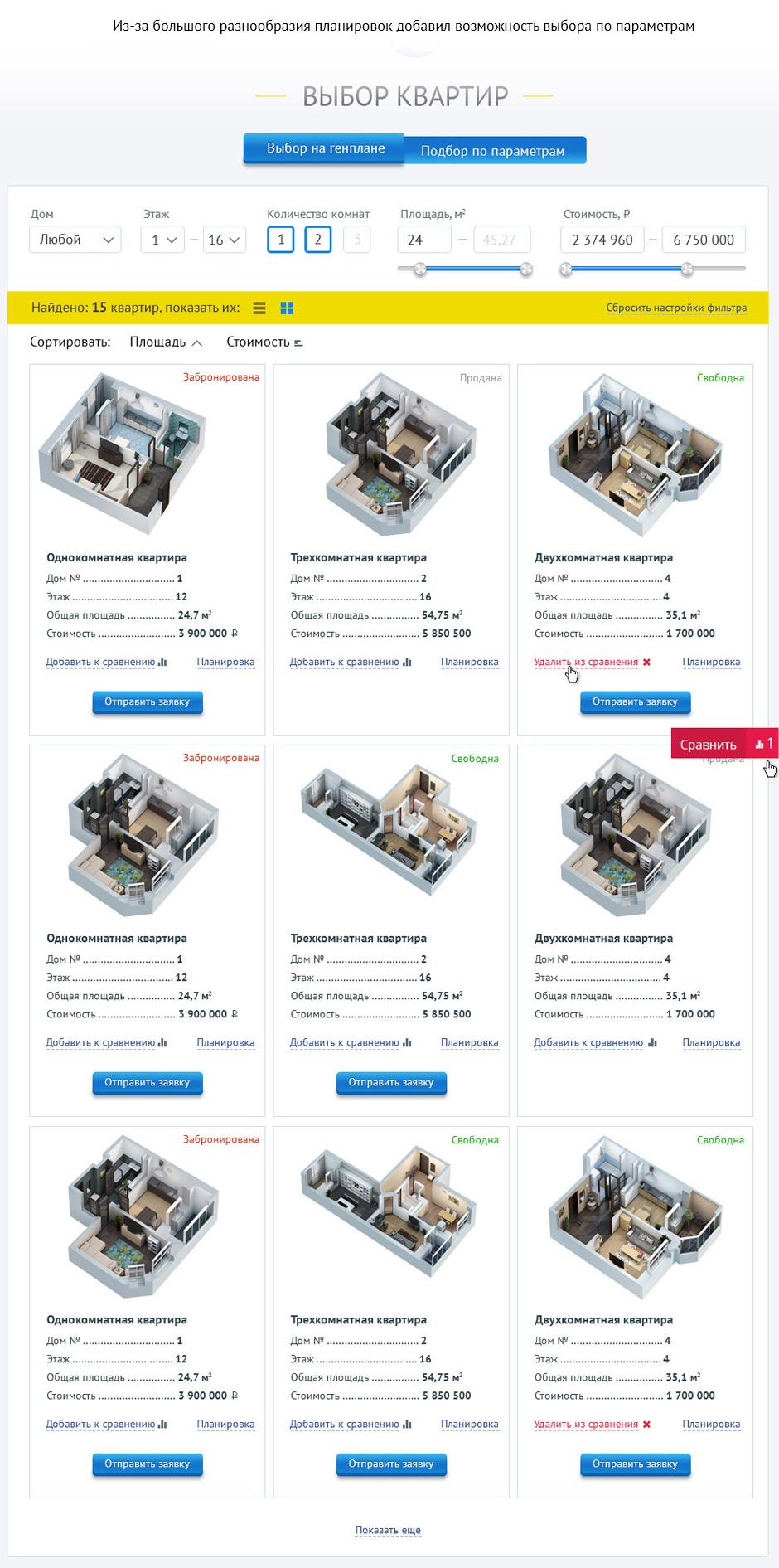 Дизайн сайта Сайт жилого комплекса «Чайка»
