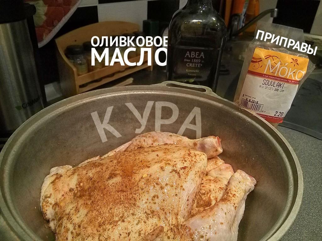 кура и оливковое масло