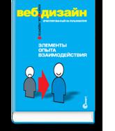 книга Веб-дизайн. Элементы опыта взаимодействия