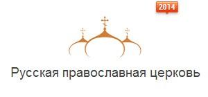 Программа строительства православных храмов в Москве