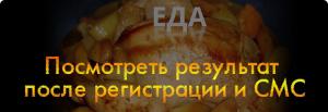 еда холостяка